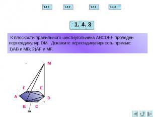 К плоскости правильного шестиугольника АВСDЕF проведен перпендикуляр DМ. Докажит