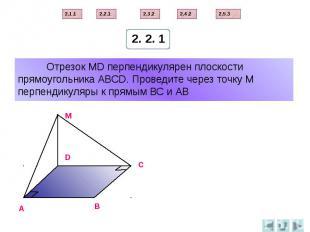 Отрезок МD перпендикулярен плоскости прямоугольника АВСD. Проведите через точку