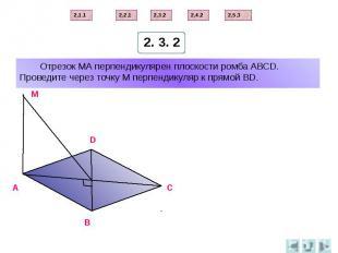 Отрезок МА перпендикулярен плоскости ромба АВСD. Проведите через точку М перпенд