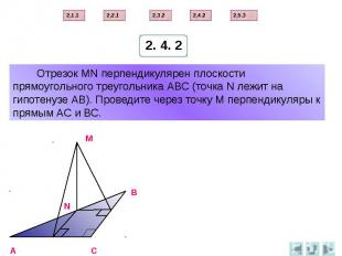 Отрезок МN перпендикулярен плоскости прямоугольного треугольника АВС (точка N ле