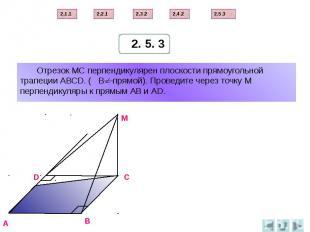Отрезок МС перпендикулярен плоскости прямоугольной трапеции АВСD. ( В—прямой). П
