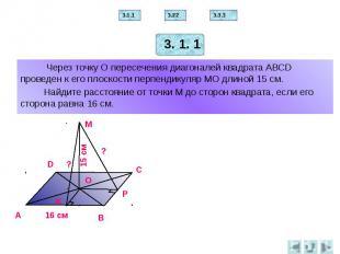 Через точку О пересечения диагоналей квадрата АВСD проведен к его плоскости перп