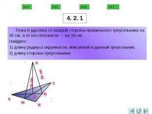 Точка К удалена от каждой стороны правильного треугольника на 30 см, а от его пл