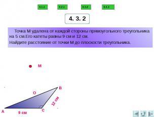 Точка М удалена от каждой стороны прямоугольного треугольника на 5 см.Его катеты