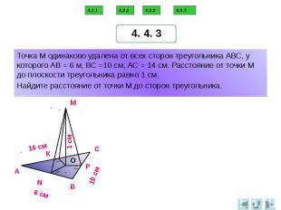 Точка М одинаково удалена от всех сторон треугольника АВС, у которого АВ = 6 м,
