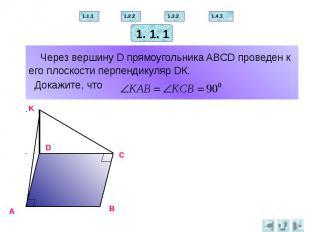 Через вершину D прямоугольника ABCD проведен к его плоскости перпендикуляр DК. Ч