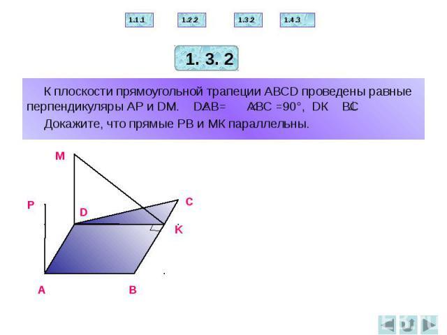 К плоскости прямоугольной трапеции АВСD проведены равные перпендикуляры АР и DМ. DАВ= АВС =90°, DК ВС Докажите, что прямые РВ и МК параллельны.