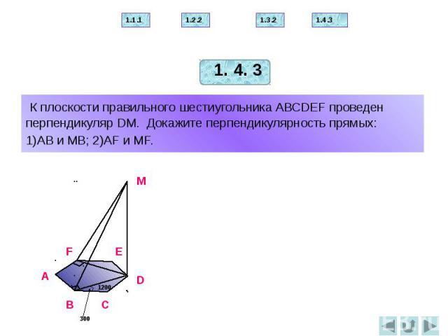 К плоскости правильного шестиугольника АВСDЕF проведен перпендикуляр DМ. Докажите перпендикулярность прямых: 1)АВ и МВ; 2)АF и МF.