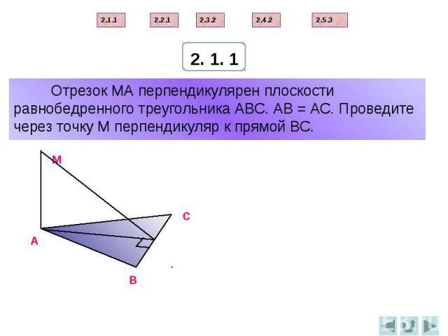 Отрезок МА перпендикулярен плоскости равнобедренного треугольника АВС. АВ = АС. Проведите через точку М перпендикуляр к прямой ВС.
