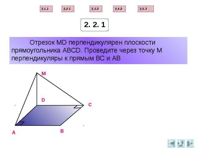 Отрезок МD перпендикулярен плоскости прямоугольника АВСD. Проведите через точку М перпендикуляры к прямым ВС и АВ