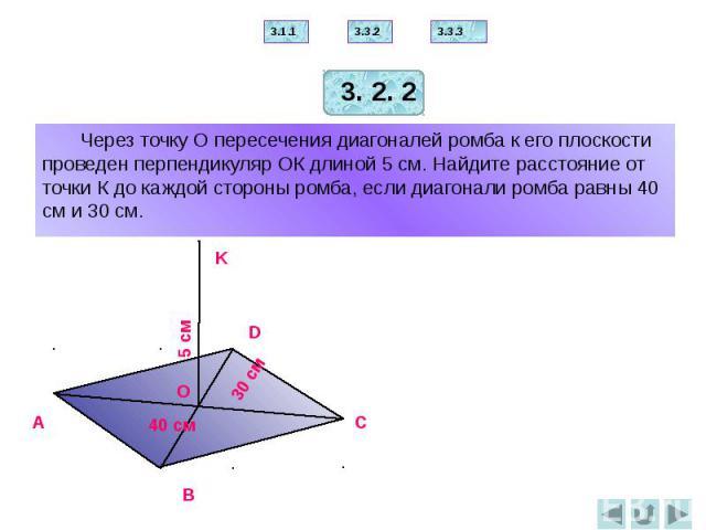 Через точку О пересечения диагоналей ромба к его плоскости проведен перпендикуляр ОК длиной 5 см. Найдите расстояние от точки К до каждой стороны ромба, если диагонали ромба равны 40 см и 30 см.