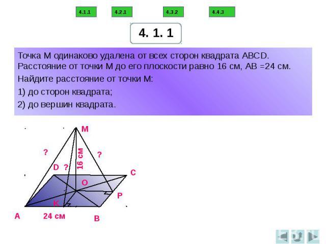 Точка М одинаково удалена от всех сторон квадрата АВСD. Расстояние от точки М до его плоскости равно 16 cм, АВ =24 см. Точка М одинаково удалена от всех сторон квадрата АВСD. Расстояние от точки М до его плоскости равно 16 cм, АВ =24 см. Найдите рас…