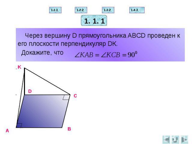 Через вершину D прямоугольника ABCD проведен к его плоскости перпендикуляр DК. Через вершину D прямоугольника ABCD проведен к его плоскости перпендикуляр DК. Докажите, что