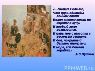 «…Читал я где-то, «…Читал я где-то, Что царь однажды воинам своим Велел снести з