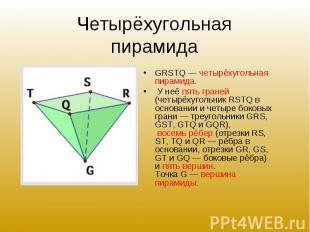 GRSTQ — четырёхугольная пирамида. GRSTQ — четырёхугольная пирамида. У неё пять г