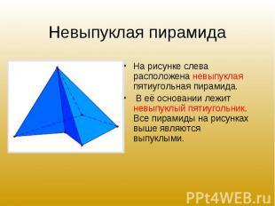 На рисунке слева расположена невыпуклая пятиугольная пирамида. На рисунке слева