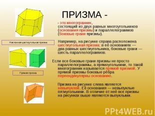 - это многогранник, состоящий из двух равных многоугольников (основания призмы)