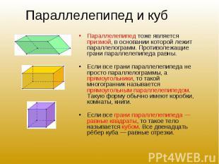 Параллелепипед тоже является призмой, в основании которой лежит параллелограмм.