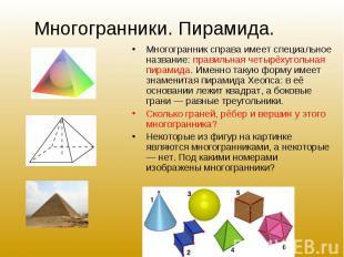 Многогранник справа имеет специальное название: правильная четырёхугольная пирам