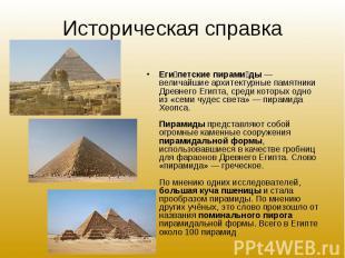 Еги петские пирами ды— величайшие архитектурные памятники Древнего Египта,
