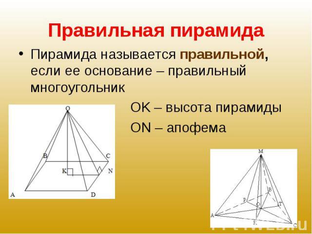 Пирамида называется правильной, если ее основание – правильный многоугольник Пирамида называется правильной, если ее основание – правильный многоугольник OK – высота пирамиды ON – апофема