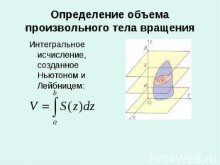 Интегральное исчисление, созданное Ньютоном и Лейбницем: Интегральное исчисление
