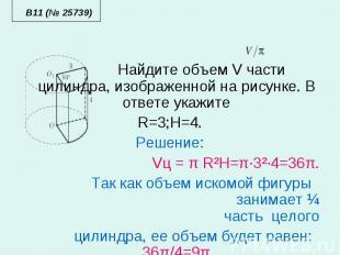 Найдите объем V части цилиндра, изображенной на рисунке. В ответе укажите Найдит