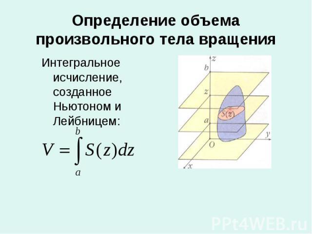 Интегральное исчисление, созданное Ньютоном и Лейбницем: Интегральное исчисление, созданное Ньютоном и Лейбницем: