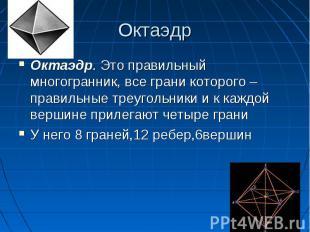 Октаэдр. Это правильный многогранник, все грани которого – правильные треугольни