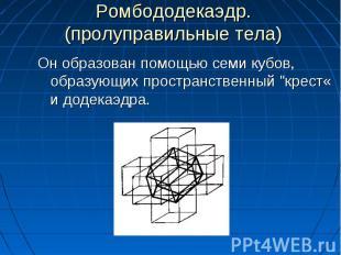 """Он образован помощью семи кубов, образующих пространственный """"крест« и доде"""