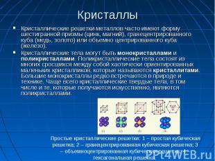 Кристаллические решетки металлов часто имеют форму шестигранной призмы (цинк, ма