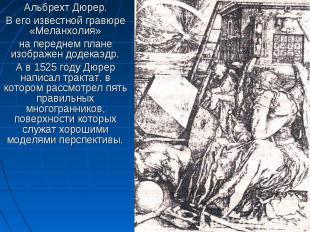 Альбрехт Дюрер. Альбрехт Дюрер. В его известной гравюре «Меланхолия» на переднем