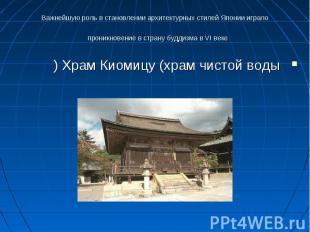 Важнейшую роль в становлении архитектурных стилей Японии играло проникновение в