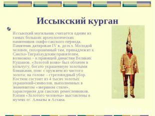 Иссыкский могильник считается одним из самых больших археологических памятников