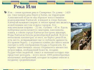 Или – самая крупная река в Семиречье. Ее длина – 1439 км. Свое начало река берет