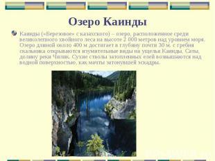 Каинды («Березовое» с казахского) – озеро, расположенное среди великолепного хво