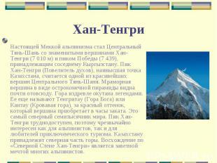 Настоящей Меккой альпинизма стал Центральный Тянь-Шань со знаменитыми вершинами