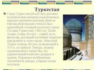 Город Туркестан (Ясы) слыл духовно-политическим центром тюркоязычных народов огр