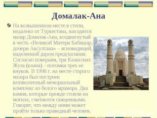 На возвышенном месте в степи, недалеко от Туркестана, находится мазар Домалак-Ан