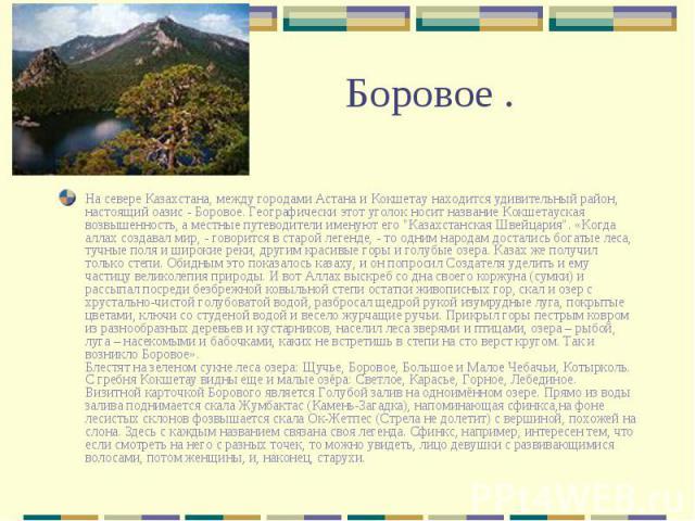 """На севере Казахстана, между городами Астана и Кокшетау находится удивительный район, настоящий оазис - Боровое. Географически этот уголок носит название Кокшетауская возвышенность, а местные путеводители именуют его """"Казахстанская Швейцария&quo…"""