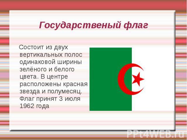 Состоит из двух вертикальных полос одинаковой ширины зелёного и белого цвета. В центре расположены красная звезда и полумесяц. Флаг принят 3 июля 1962 года Состоит из двух вертикальных полос одинаковой ширины зелёного и белого цвета. В центре распол…
