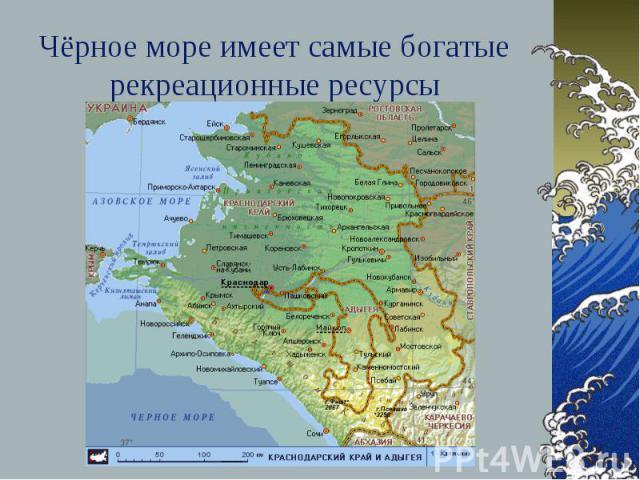Чёрное море имеет самые богатые рекреационные ресурсы