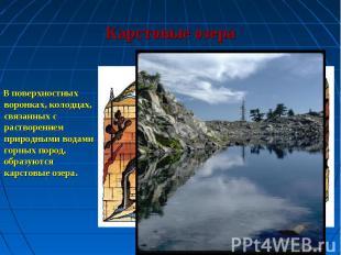 В поверхностных воронках, колодцах, связанных с растворением природными водами г