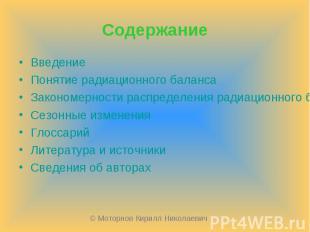Введение Введение Понятие радиационного баланса Закономерности распределения рад