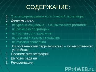 1. Этапы формирования политической карты мира 1. Этапы формирования политической