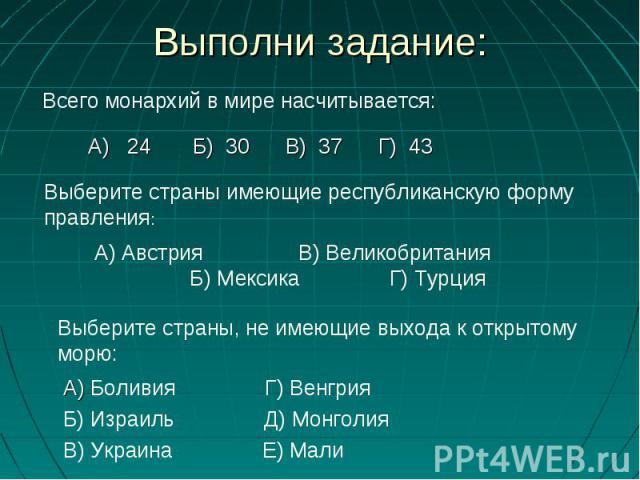 А) Боливия Г) Венгрия А) Боливия Г) Венгрия Б) Израиль Д) Монголия В) Украина Е) Мали