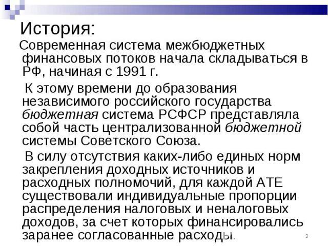 Современная система межбюджетных финансовых потоков начала складываться в РФ, начиная с 1991 г. Современная система межбюджетных финансовых потоков начала складываться в РФ, начиная с 1991 г. К этому времени до образования независимого российского г…