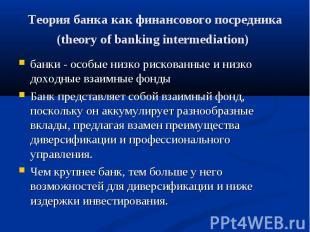 банки - особые низко рискованные и низко доходные взаимные фонды банки - особые