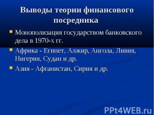 Монополизация государством банковского дела в 1970-х гг. Монополизация государст