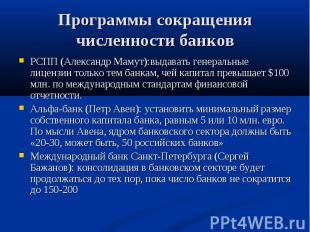 РСПП (Александр Мамут):выдавать генеральные лицензии только тем банкам, чей капи